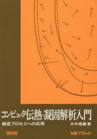 コンピュ-タ傳熱.凝固解析入門 鑄造プロセスへの應用 復刻版