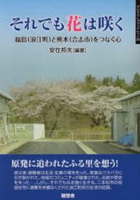 それでも花はさく 福島(浪江町)と熊本(合志市)をつなぐ心