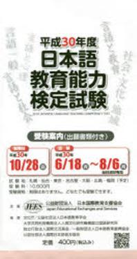 平30 日本語敎育能力檢定試驗受驗案內