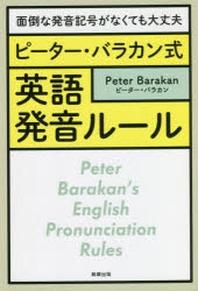 ピ-タ-.バラカン式英語發音ル-ル 面倒な發音記號がなくても大丈夫
