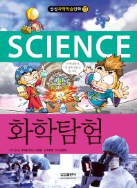 삼성과학학습만화. 17: 화학탐험