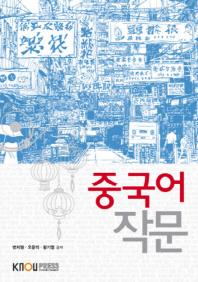 중국어작문(워크북포함)