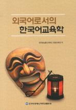 외국어로서의 한국어교육학