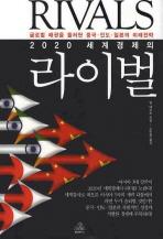 2020 세계경제의 라이벌