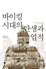 바이킹 시대의 탄생과 업적