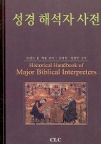 성경해석자사전
