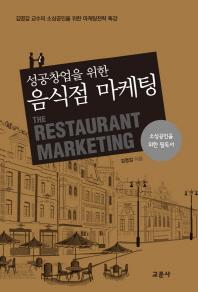 성공 창업을 위한 음식점 마케팅