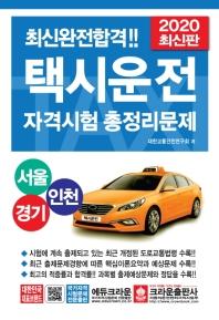 택시운전 자격시험 총정리문제(서울 경기 인천)(2020)(8절)