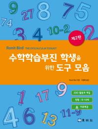 수학학습부진 학생을 위한 도구 모음