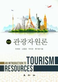 관광 자원론