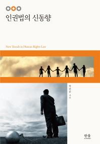 인권법의 신동향