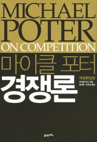 마이클 포터 경쟁론