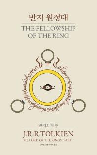 반지의 제왕. 1: 반지 원정대