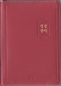 개역개정 아가페 큰글자 성경전서&새찬송가(소/합본/색인/지퍼/천연양피/레드/NKR 62EAB)