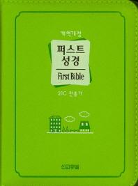퍼스트성경(연두)(초미니)(합본)(색인)(21C찬송가)