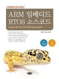 ARM 임베디드 RTOS 소스코드