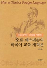 오토 예스퍼슨의 외국어 교육 개혁론