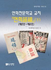 연희전문학교 교지 연희(하)