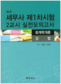 회계학개론 상법(세무사 제1차시험 2교시 실전모의고사)