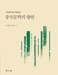 중국문학의 향연