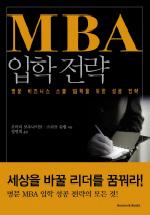 MBA 입학전략  명문 비즈니스 스쿨 입학을 위한 성공 전략