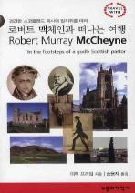 경건한 스코틀랜드 목사의 발자취를 따라 로버트 맥체인과 떠나는 여행