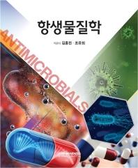 항생물질학
