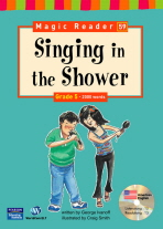 SINGING IN THE SHOWER (G5)