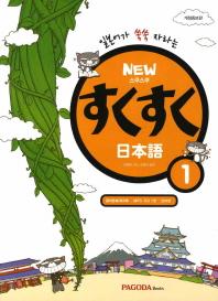 스쿠스쿠 일본어. 1(New)