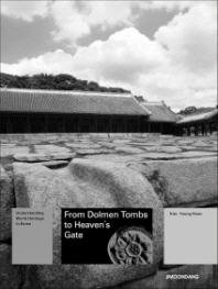 From Dolmen Tombs to Heaven s Gate(고인돌에서 하늘문까지)