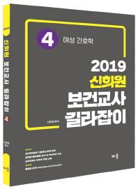 신희원 보건교사 길라잡이. 4: 여성 간호학(2019)