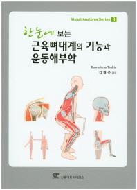 한눈에 보는 근육뼈대계의 기능과 운동해부학