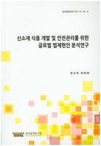 신소재 식품 개발 및 안전관리를 위한 글로벌 법제현안 분석연구