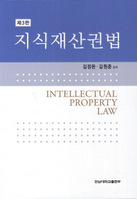 지식재산권법