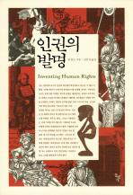 인권의 발명
