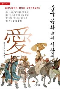 중국 문화 속의 사랑과 성