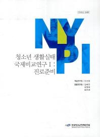 청소년 생활실태 국제비교연구. 1: 진로준비