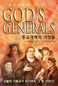종교개혁의 거장들