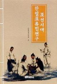 조선시대 한일표류민연구