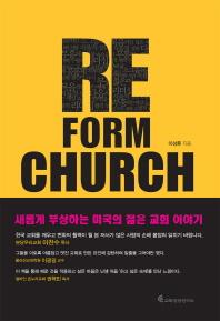 Re_form church(리폼처치)