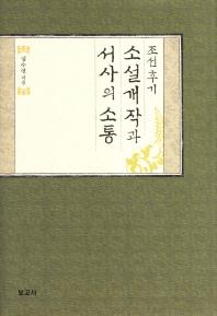 조선후기 소설개작과 서사의 소통