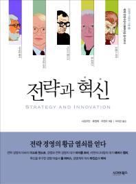 전략과 혁신