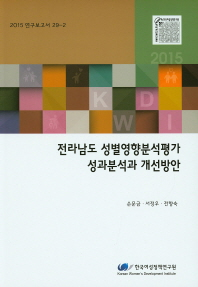 전라남도 성별영향분석평가 성과분석과 개선방안(2015)