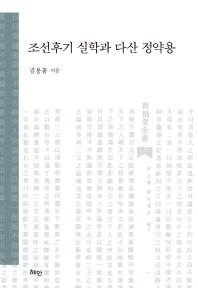 조선후기 실학과 다산 정약용