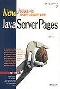 NOW JAVA SERVER PAGES(S/W포함)