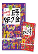 한국인을 위한 표준 영작기술