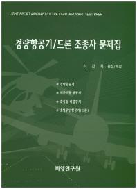 경량항공기/드론조종사 문제집