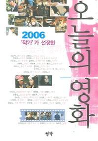 2006 작가가 선정한 오늘의 영화