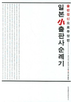 출판 정신으로 무장한 일본 소출판사 순례기