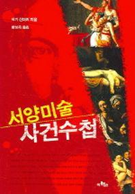 서양미술 사건수첩